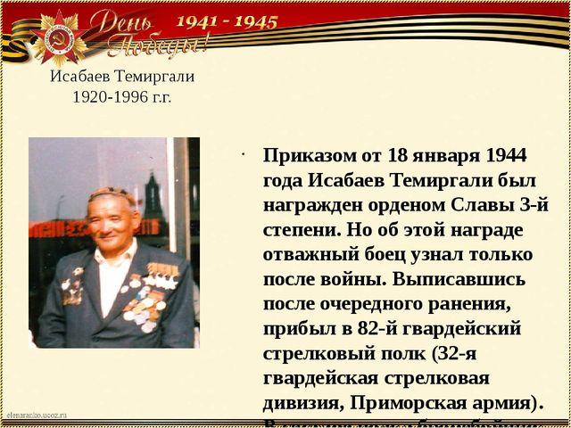 Исабаев Темиргали 1920-1996 г.г. Приказом от 18 января 1944 года Исабаев Теми...