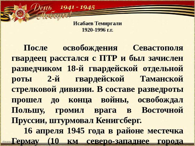 Исабаев Темиргали 1920-1996 г.г. После освобождения Севастополя гвардеец рас...