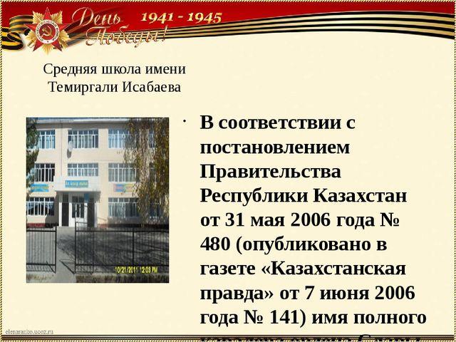 Средняя школа имени Темиргали Исабаева В соответствии с постановлением Правит...