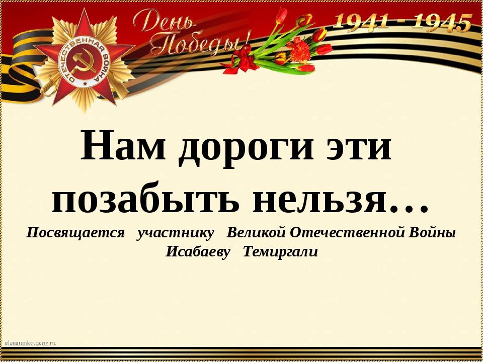 Нам дороги эти позабыть нельзя… Посвящается участнику Великой Отечественной В...