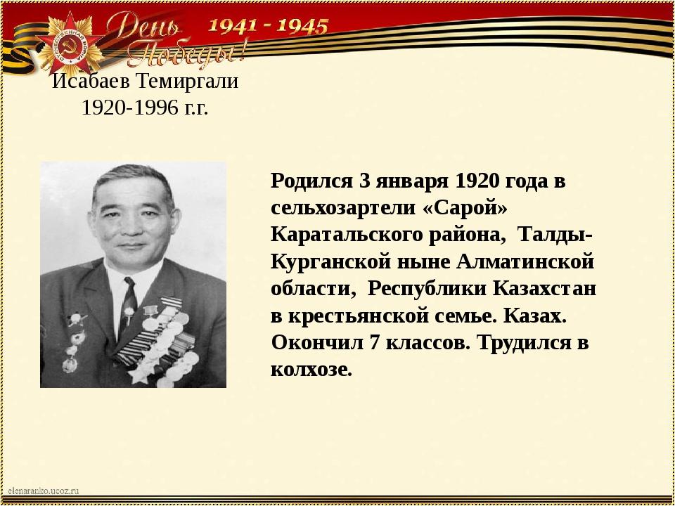 Исабаев Темиргали 1920-1996 г.г. Родился 3 января 1920 года в сельхозартели «...