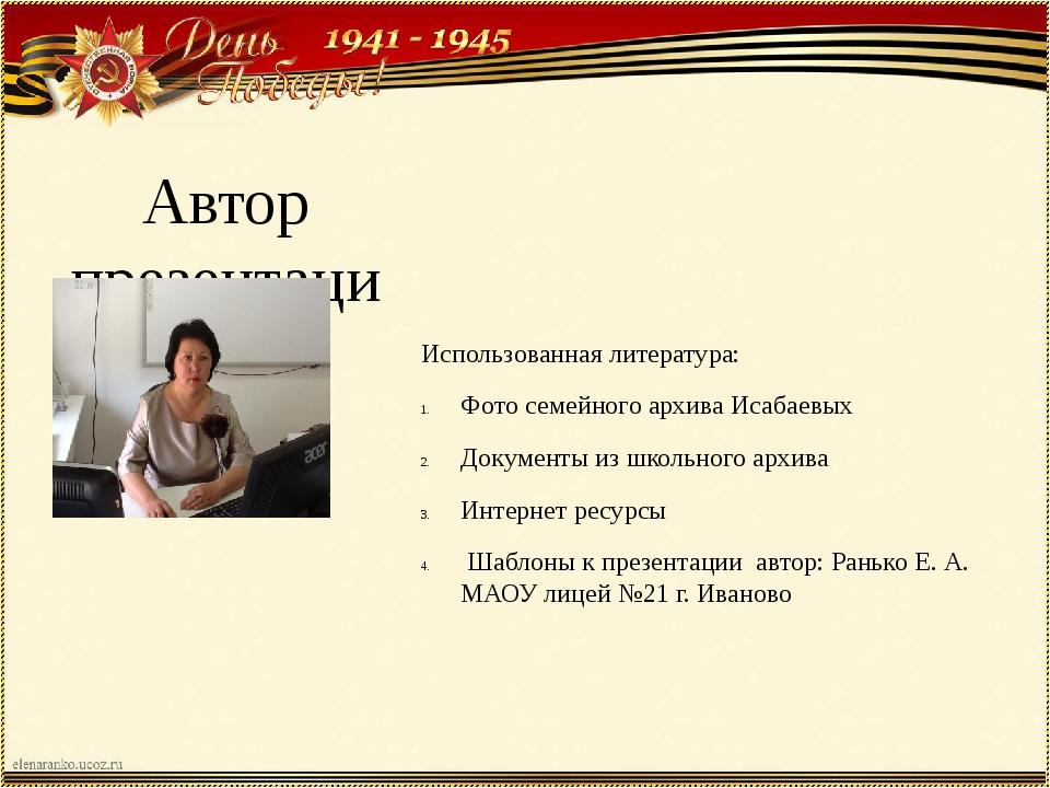 Автор презентации Использованная литература: Фото семейного архива Исабаевых...