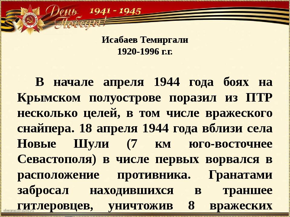 Исабаев Темиргали 1920-1996 г.г. В начале апреля 1944 года боях на Крымском...