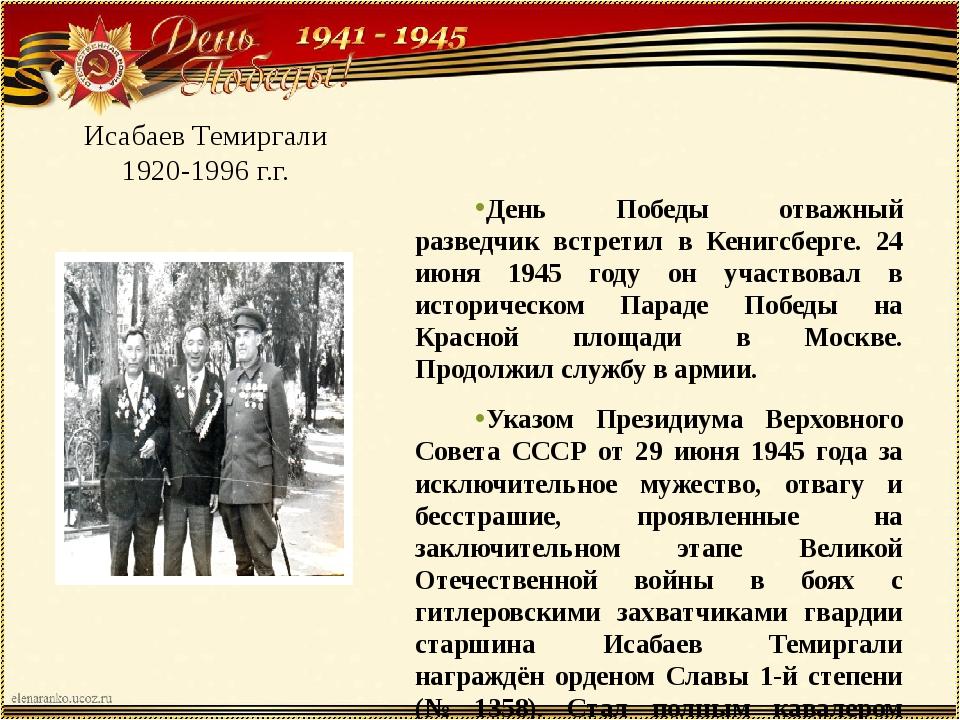 Исабаев Темиргали 1920-1996 г.г. День Победы отважный разведчик встретил в Ке...