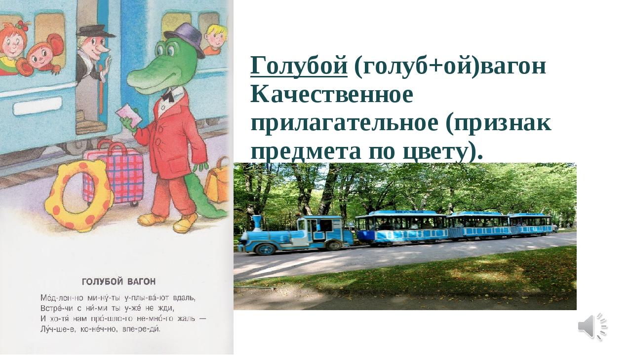 Голубой (голуб+ой)вагон Качественное прилагательное (признак предмета по цвет...