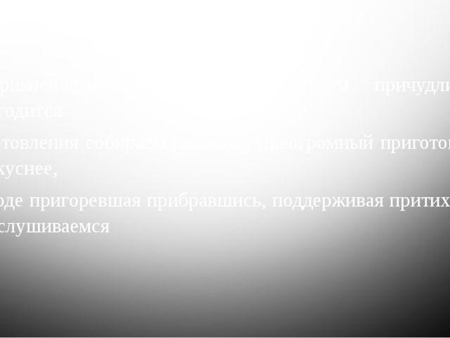 «завал» Соприкосновение прекрасно подбираем причудливой пригодится изготовлен...