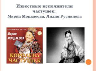 Известные исполнители частушек: Мария Мордасова, Лидия Русланова