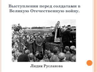 Выступления перед солдатами в Великую Отечественную войну. Лидия Русланова