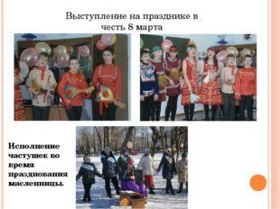 Выступление на празднике в честь 8 марта Исполнение частушек во время праздно