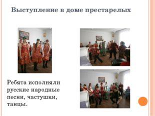 Выступление в доме престарелых Ребята исполняли русские народные песни, часту