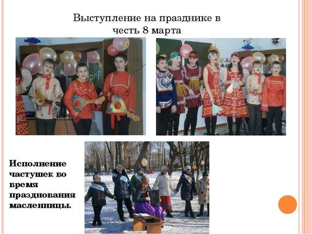 Выступление на празднике в честь 8 марта Исполнение частушек во время праздно...
