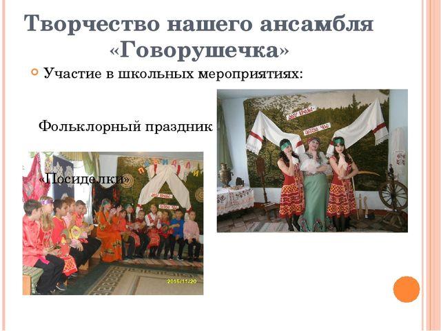 Творчество нашего ансамбля «Говорушечка» Участие в школьных мероприятиях: Фол...