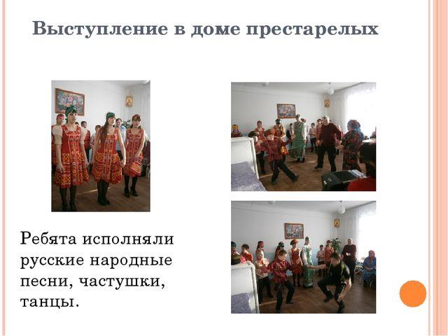 Выступление в доме престарелых Ребята исполняли русские народные песни, часту...