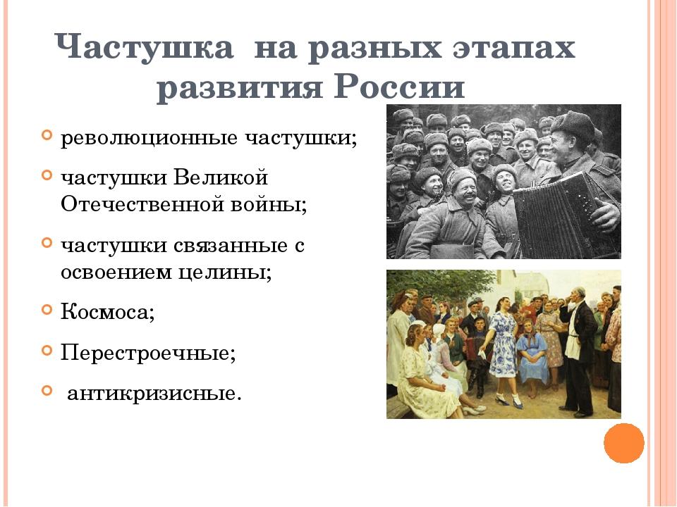 Частушка на разных этапах развития России революционные частушки; частушки В...