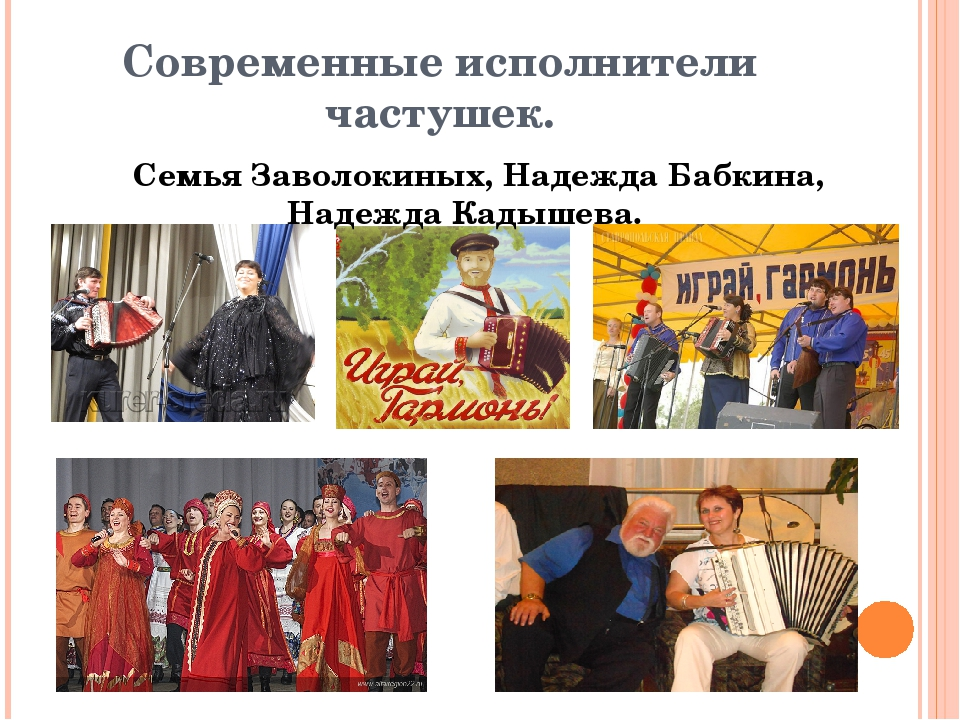 Современные исполнители частушек. Семья Заволокиных, Надежда Бабкина, Надежда...