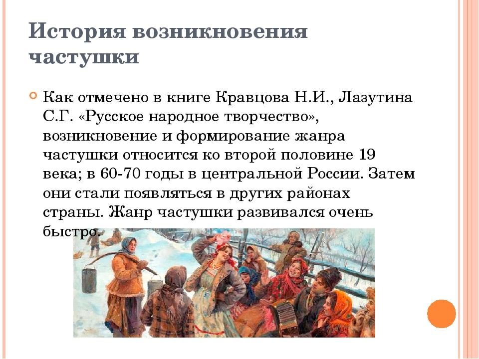 История возникновения частушки Как отмечено в книге Кравцова Н.И., Лазутина С...