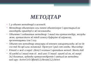 МЕТОДТАР Әр объект методтарға иеленеді. Методтар объектімен осы текті объекті