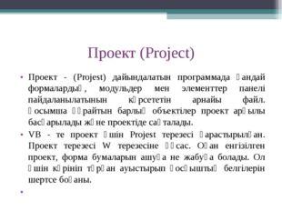 Проект (Project) Проект - (Projest) дайындалатын программада қандай формалард
