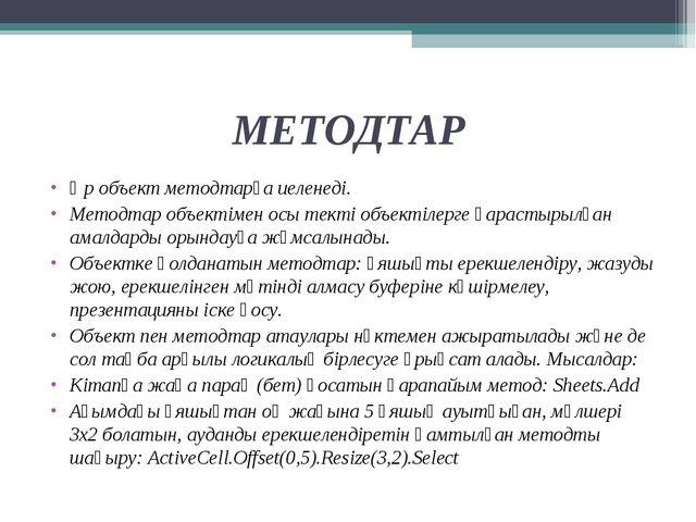 МЕТОДТАР Әр объект методтарға иеленеді. Методтар объектімен осы текті объекті...