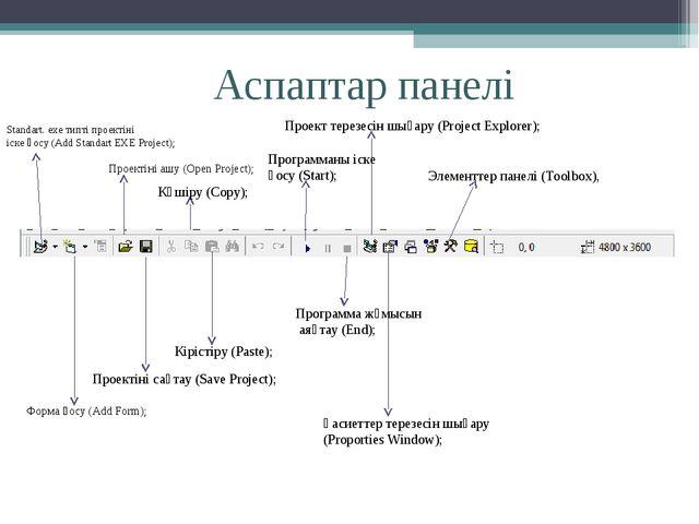 Аспаптар панелі Standart. exe типтi проектiнi iске қосу (Add Standart EXE Pro...