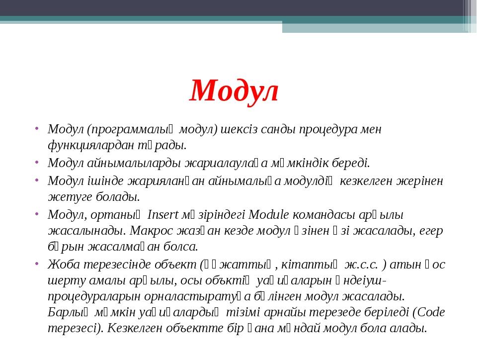 Модул Модул (программалық модул) шексіз санды процедура мен функциялардан тұр...