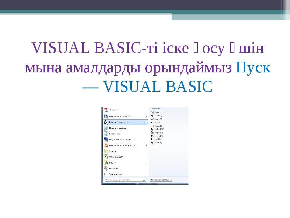 VISUAL BASIC-ті іске қосу үшін мына амалдарды орындаймыз Пуск— VISUAL BASIC