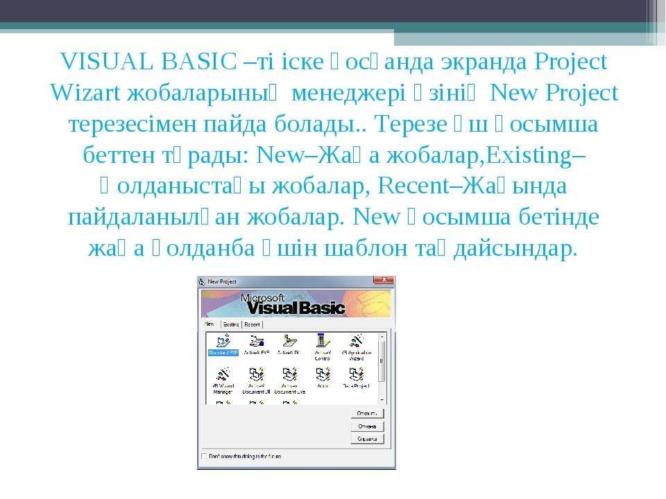 VISUAL BASIC –ті іске қосқанда экранда Project Wizart жобаларының менеджері ө...