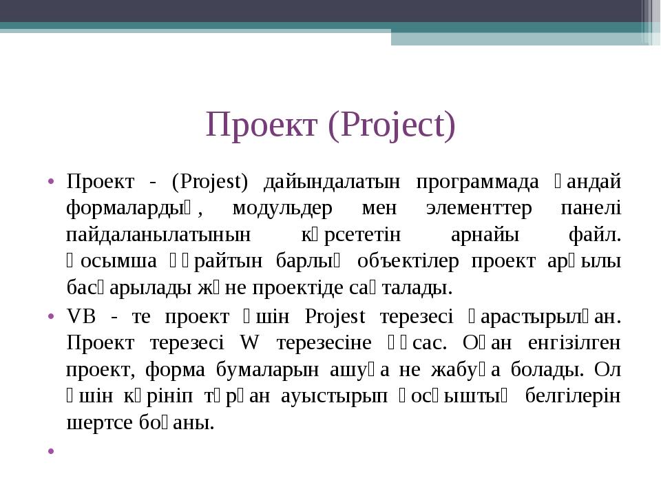 Проект (Project) Проект - (Projest) дайындалатын программада қандай формалард...