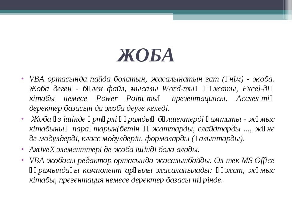 ЖОБА VBA ортасында пайда болатын, жасалынатын зат (өнім) - жоба. Жоба деген -...