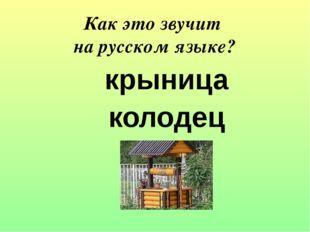 крыница колодец Как это звучит на русском языке?