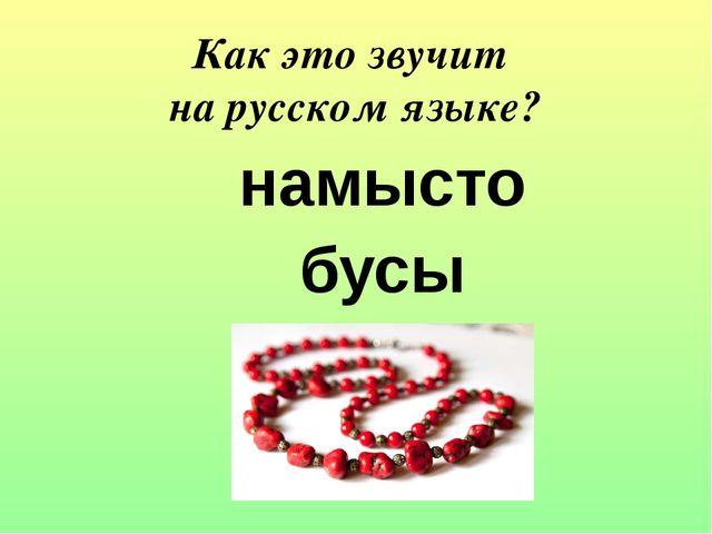 намысто бусы Как это звучит на русском языке?
