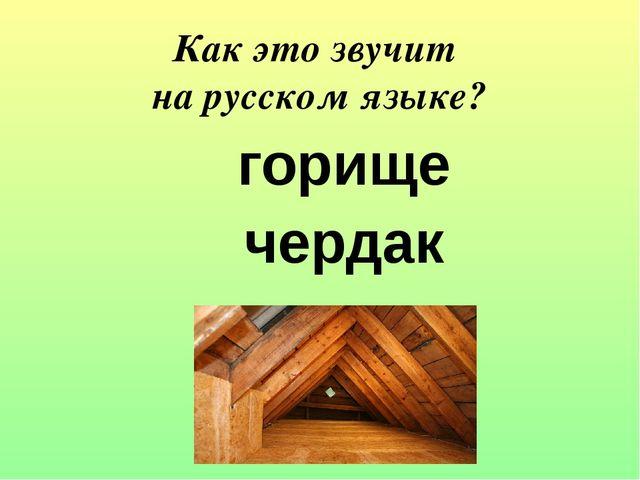 горище чердак Как это звучит на русском языке?