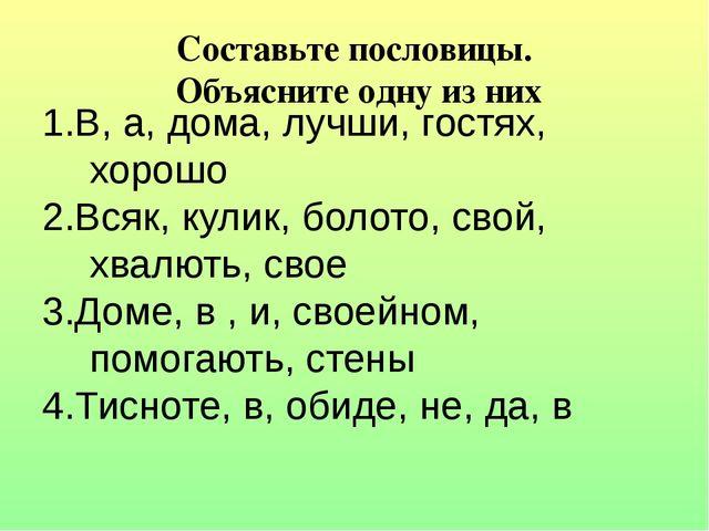 Составьте пословицы. Объясните одну из них 1.В, а, дома, лучши, гостях, хорош...