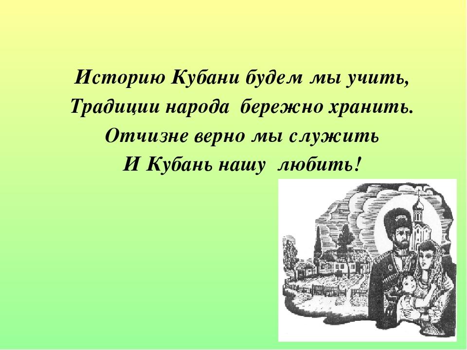 Историю Кубани будем мы учить, Традиции народа бережно хранить. Отчизне верн...