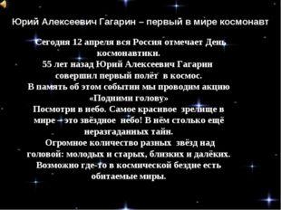 Юрий Алексеевич Гагарин – первый в мире космонавт ССс сСегодня 12 апреля вся