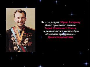 За этот подвиг Юрию Гагарину было присвоено звание Героя Советского Союза, а