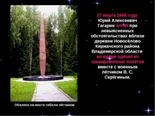 27 марта 1968 года Юрий Алексеевич Гагарин погиб при невыясненных обстоятельс