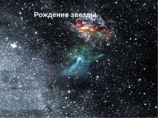 Рождение звезды