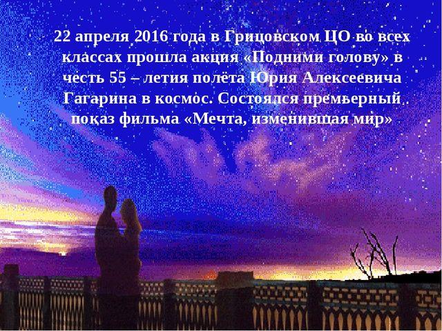 22 апреля 2016 года в Грицовском ЦО во всех классах прошла акция «Подними гол...
