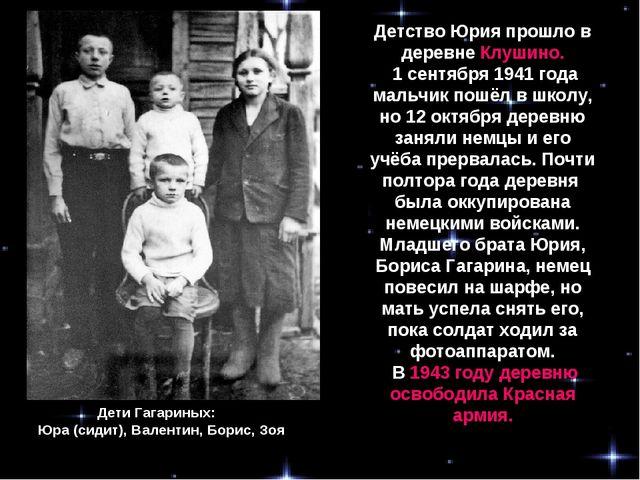 Дети Гагариных: Юра (сидит), Валентин, Борис, Зоя Детство Юрия прошло в дере...