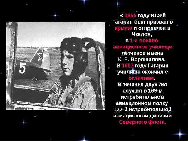 В 1955 году Юрий Гагарин был призван в армию и отправлен в Чкалов, в 1-е воен...