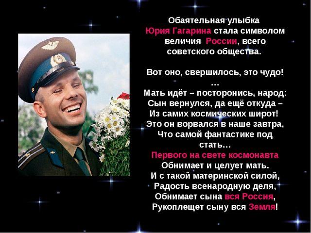 Обаятельная улыбка Юрия Гагарина стала символом величия России, всего советс...