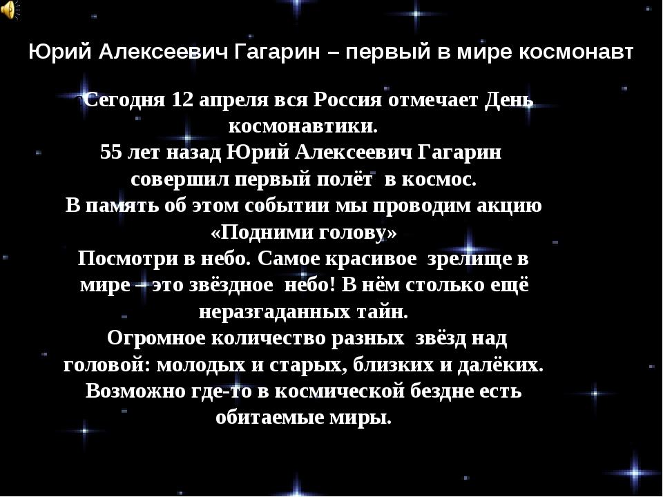 Юрий Алексеевич Гагарин – первый в мире космонавт ССс сСегодня 12 апреля вся...