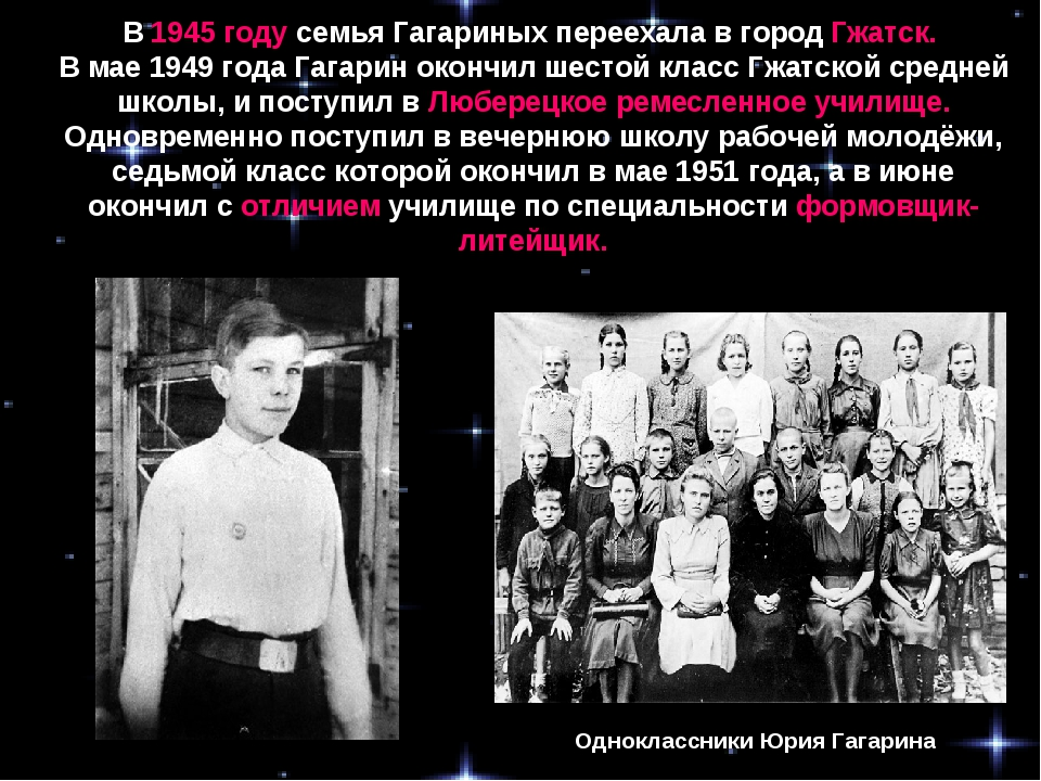 В 1945 году семья Гагариных переехала в город Гжатск. В мае 1949 года Гагарин...