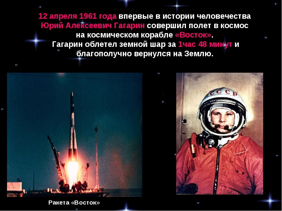 12 апреля 1961 года впервые в истории человечества Юрий Алексеевич Гагарин со...