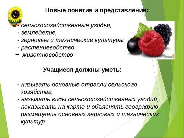 Новые понятия и представления: - сельскохозяйственные угодья, - земледелие,...