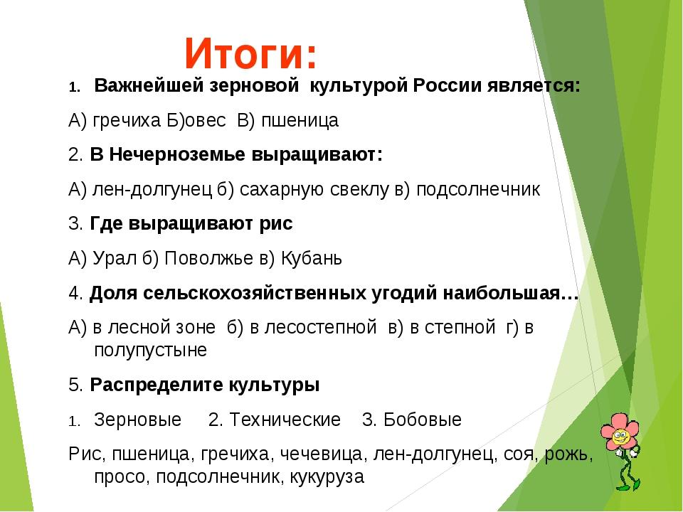 Итоги: Важнейшей зерновой культурой России является: А) гречиха Б)овес В) пш...