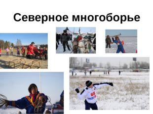 Северное многоборье Официальное признание национальные виды спорта получили в