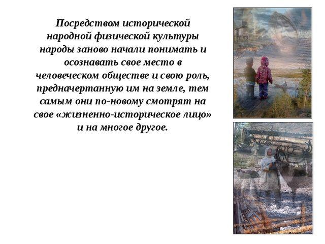 Посредством исторической народной физической культуры народы заново начали п...
