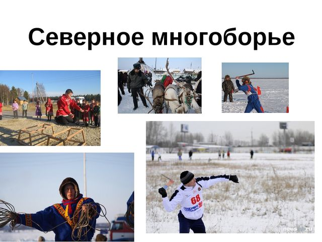 Северное многоборье Официальное признание национальные виды спорта получили в...